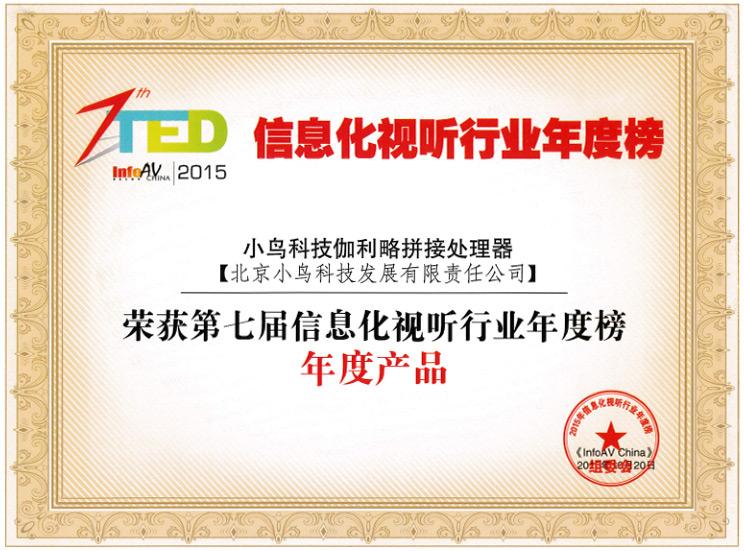 2015年度中国品牌.jpg