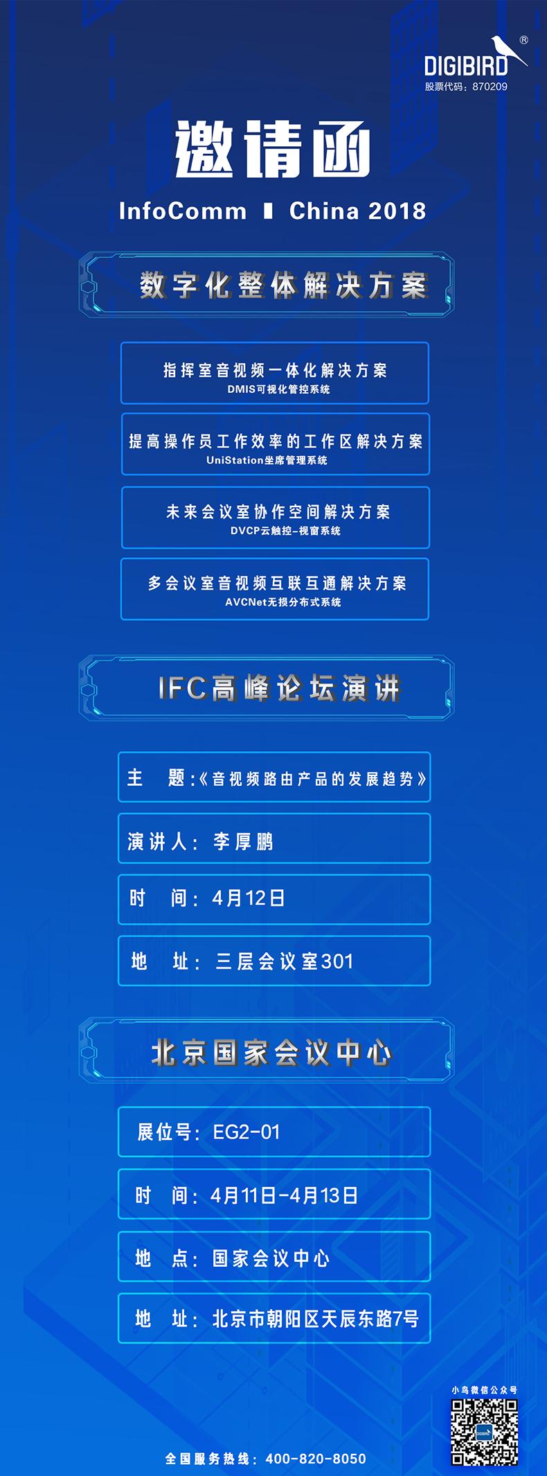 小鸟IFC展邀请函.png