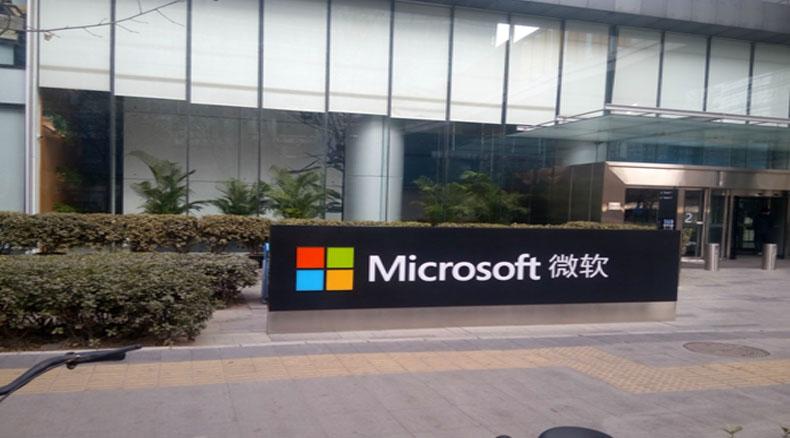 微软公司案例