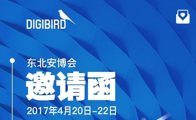新展预告:4月20日,小鸟东北安博会