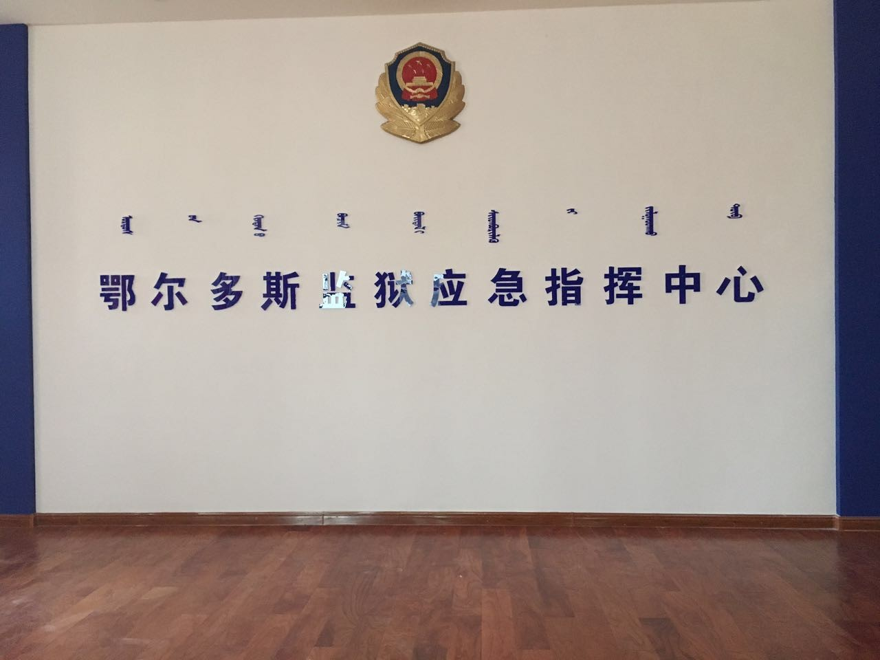 鄂尔多斯监狱应急指挥中心项目案例